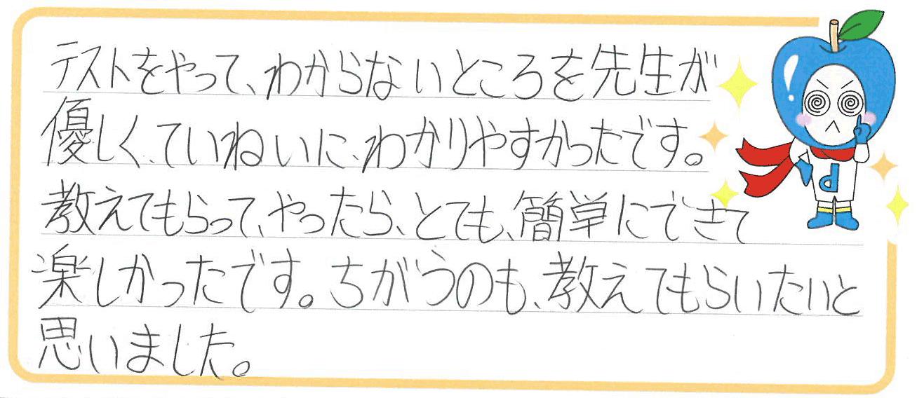 ともちゃん(伊勢市)からの口コミ