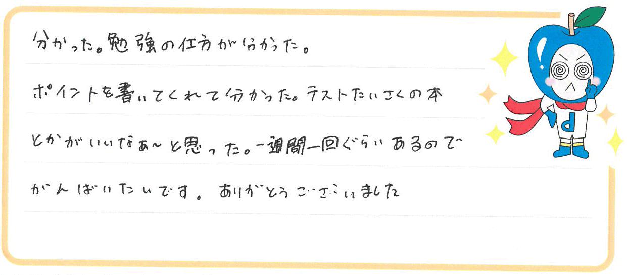Rちゃん(海南市)からの口コミ
