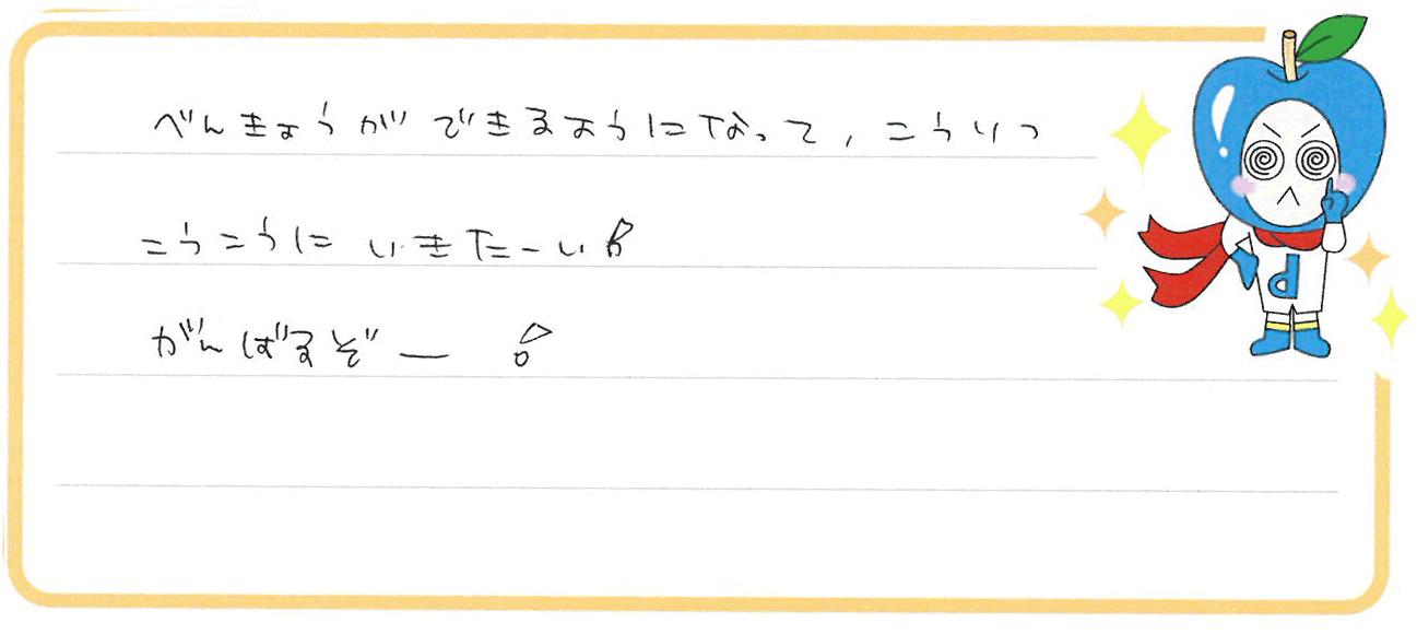 Kちゃん(東海市)からの口コミ
