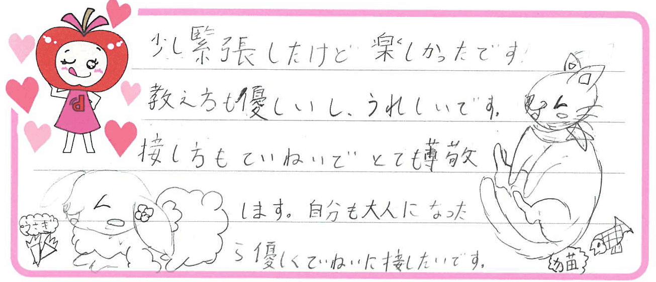 あやかちゃん(焼津市)からの口コミ