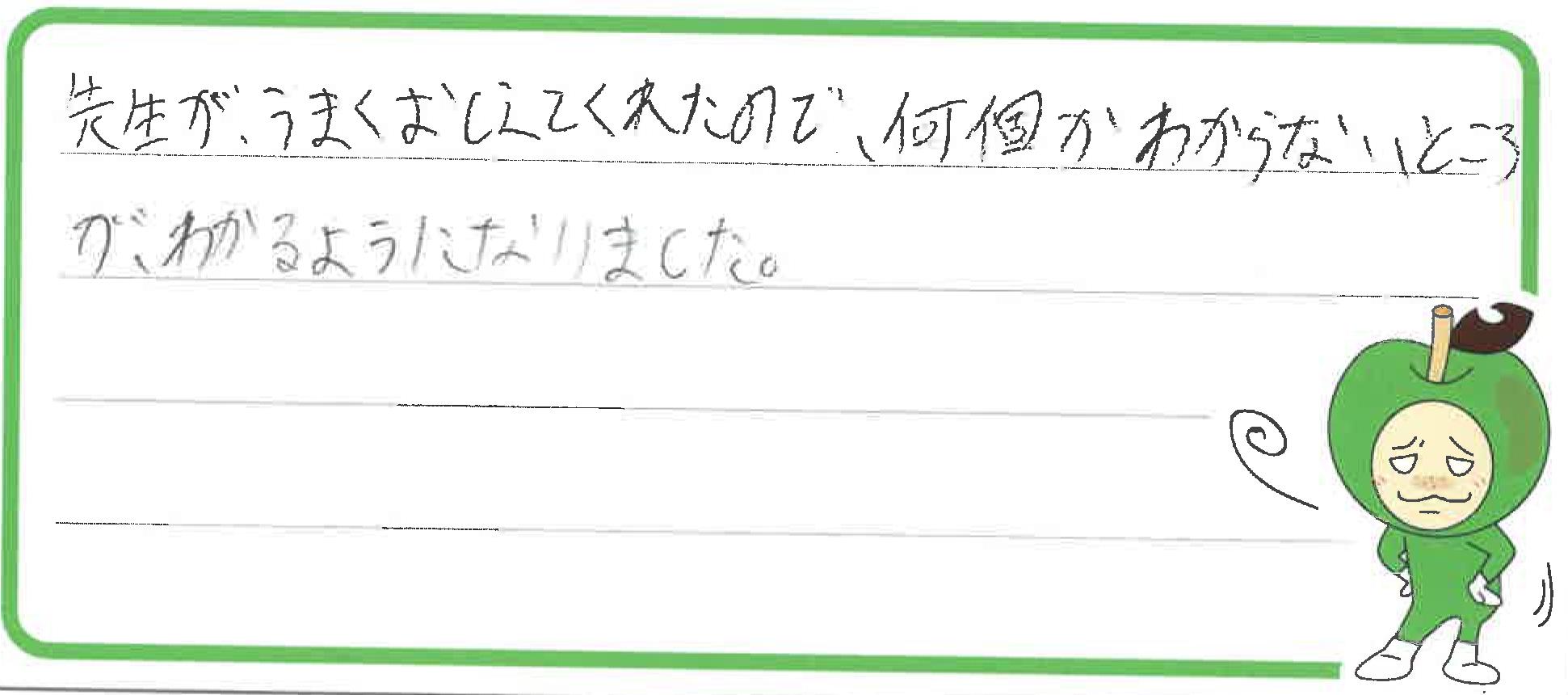 Y君(氷見市)からの口コミ