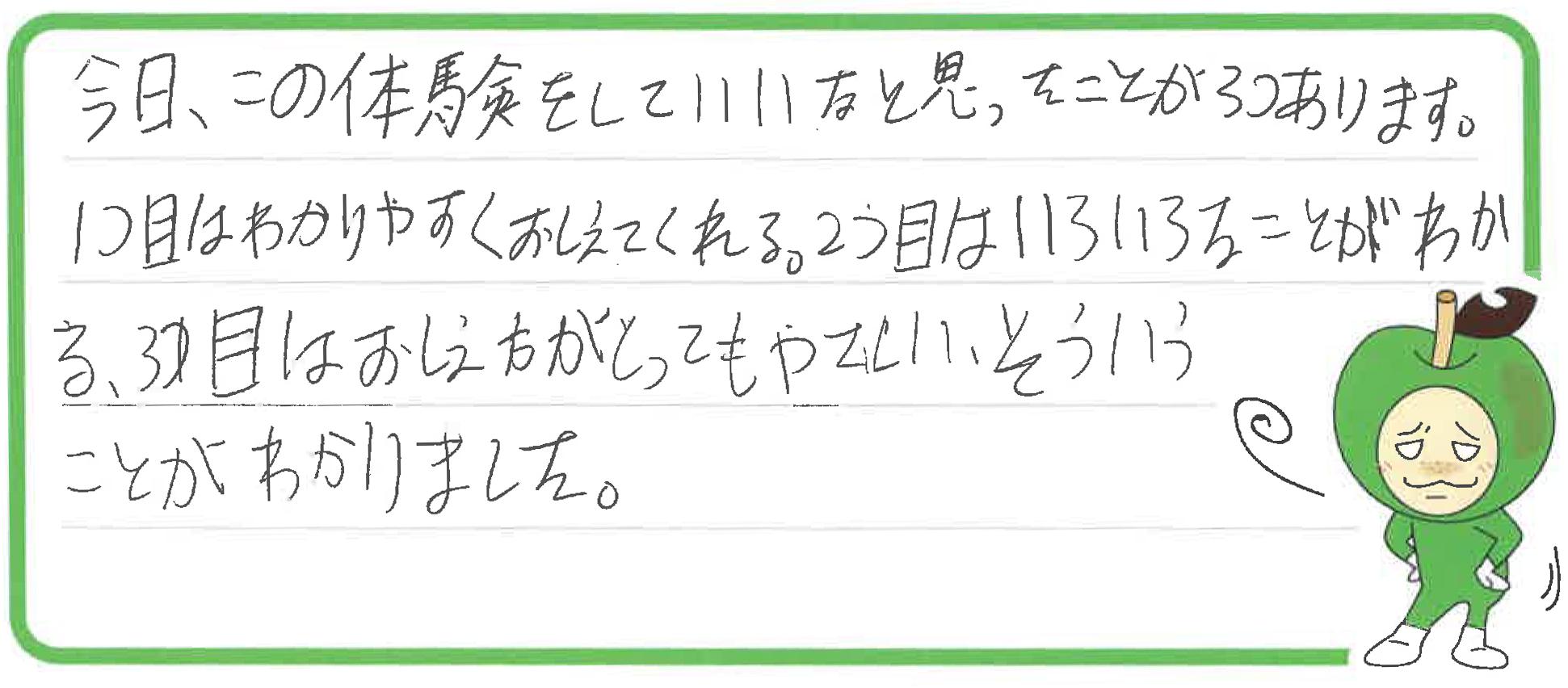 C君(七尾市)からの口コミ