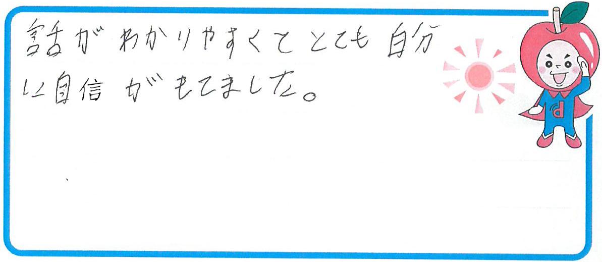 H君(桜井市)からの口コミ
