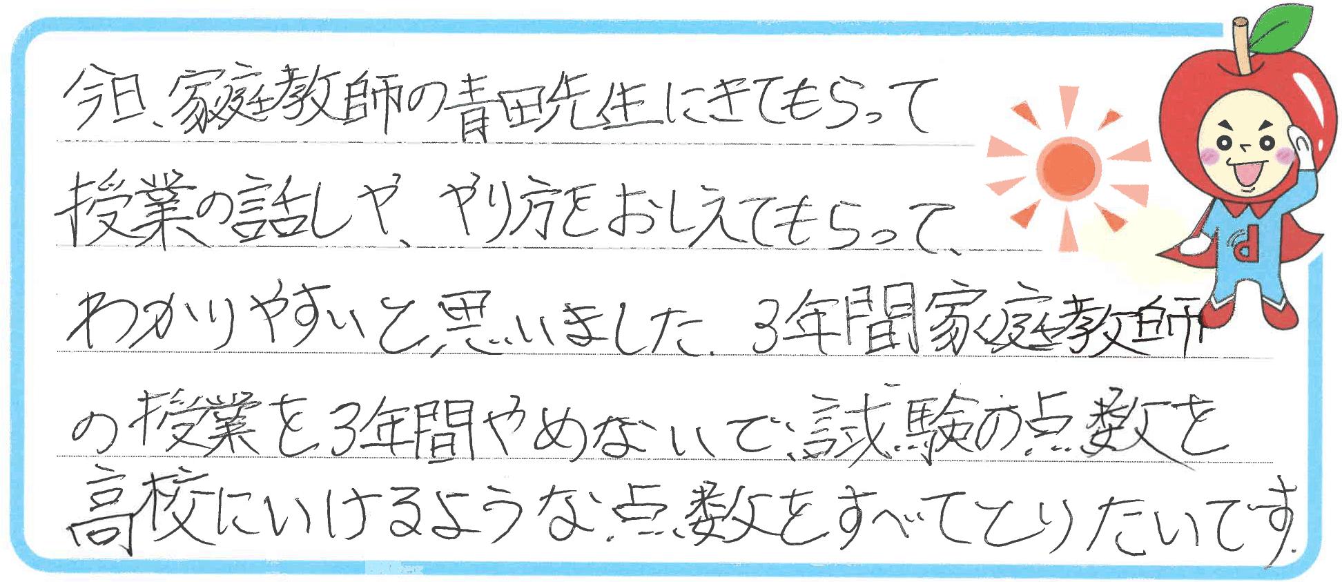 りょく君(東広島市)からの口コミ
