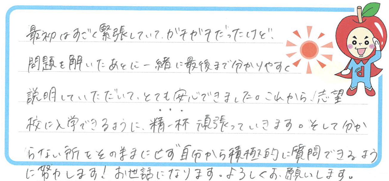 ふーちゃん(宇部市)からの口コミ