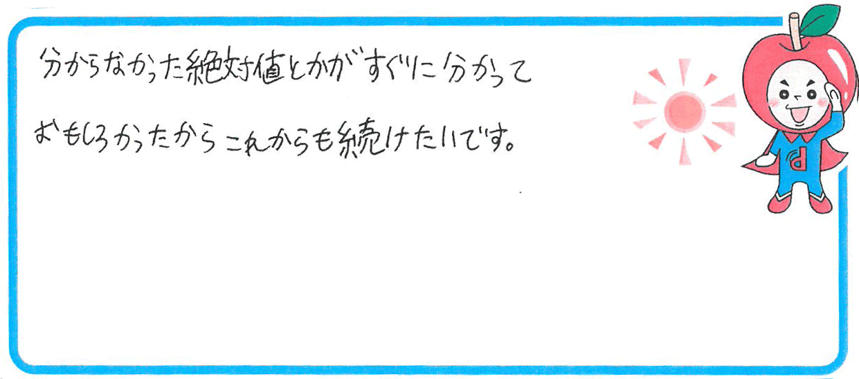 S君(枚方市)からの口コミ