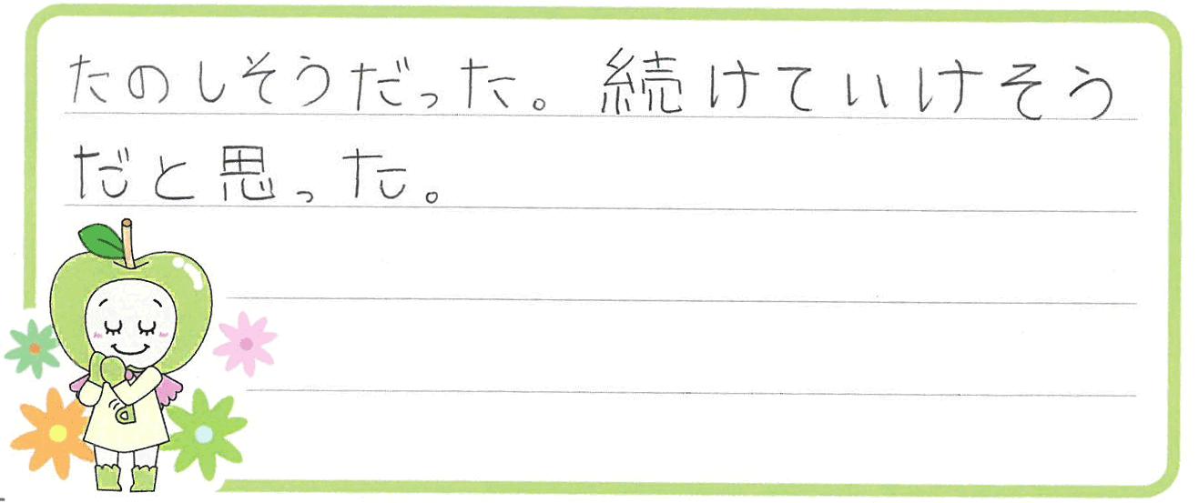 Yちゃん(名張市)からの口コミ