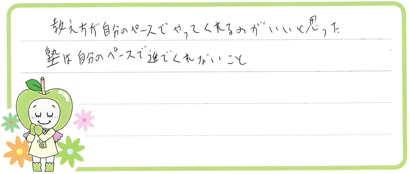 セイヤ君(愛西市)からの口コミ