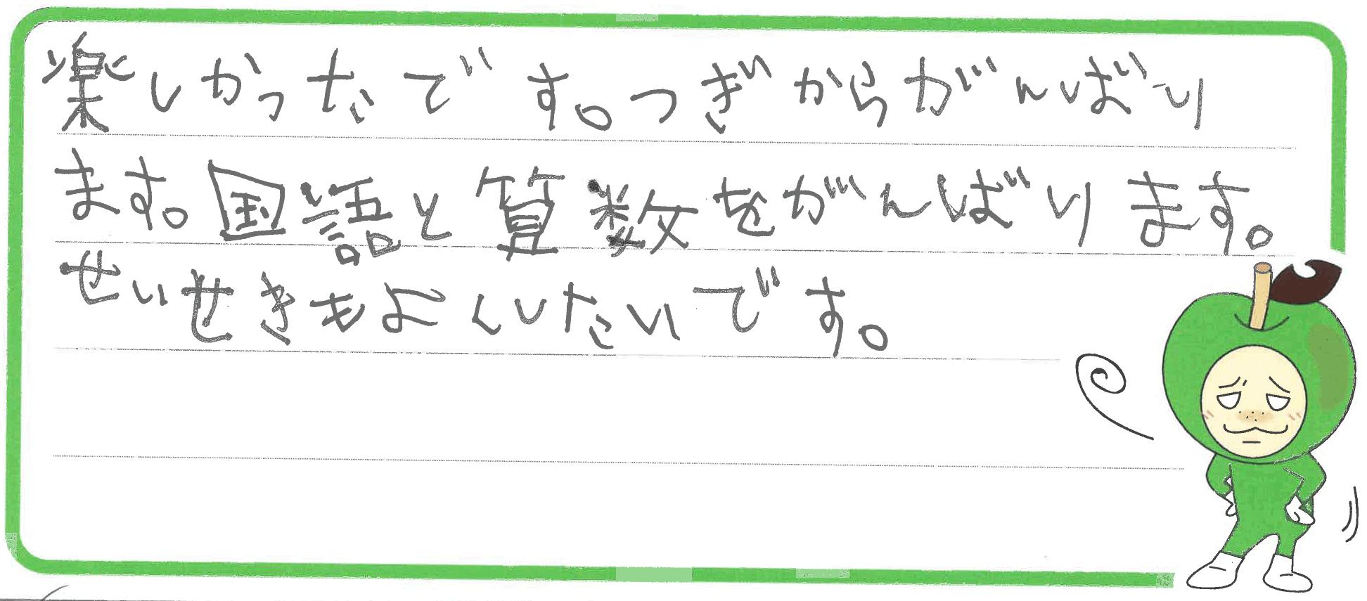 Y君(呉市)からの口コミ