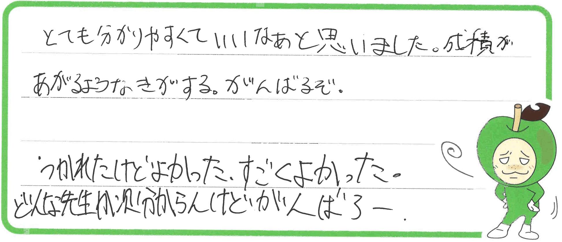 S君・R君(三次市)からの口コミ