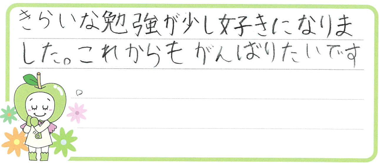 みつきちゃん(玉名郡南関町)からの口コミ