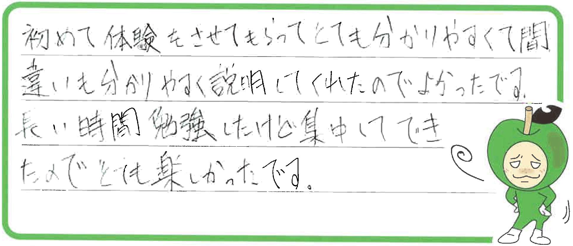 Y君(上越市)からの口コミ