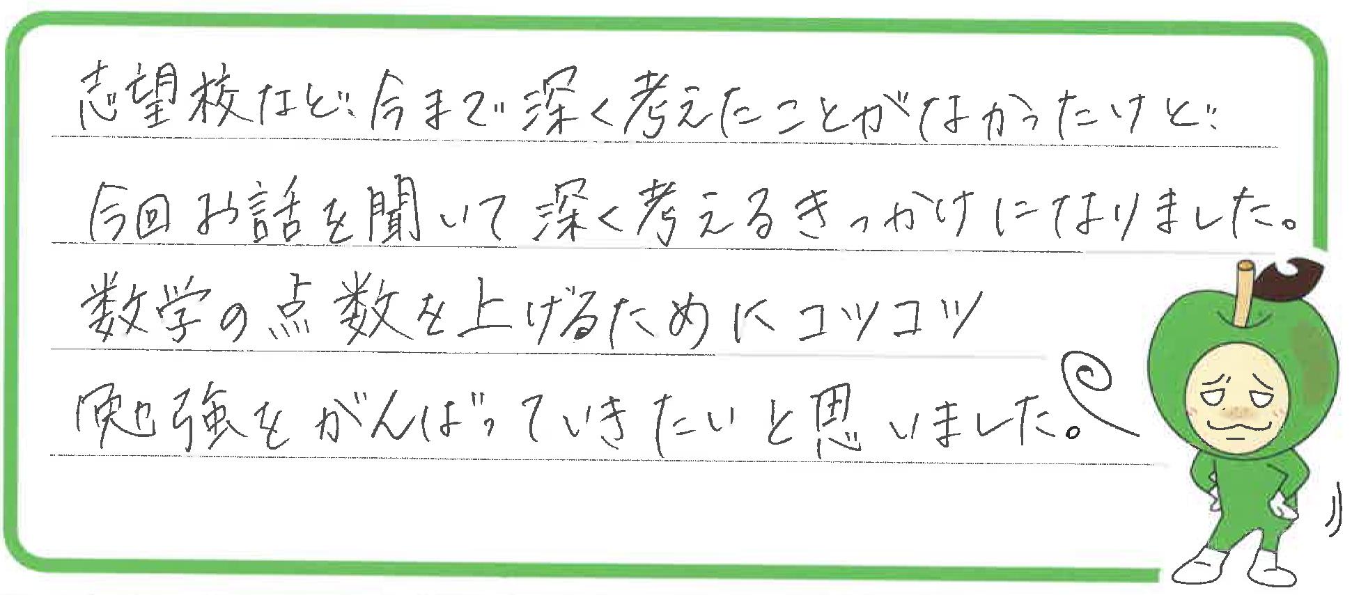 Hちゃん(河北郡津幡町)からの口コミ