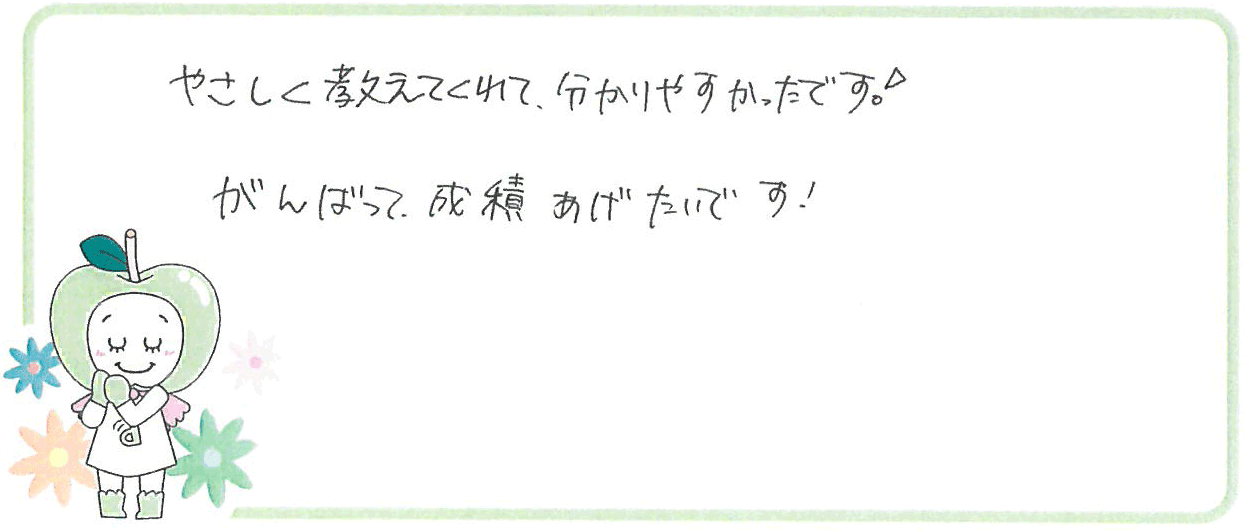 MANAちゃん(東大阪市)からの口コミ