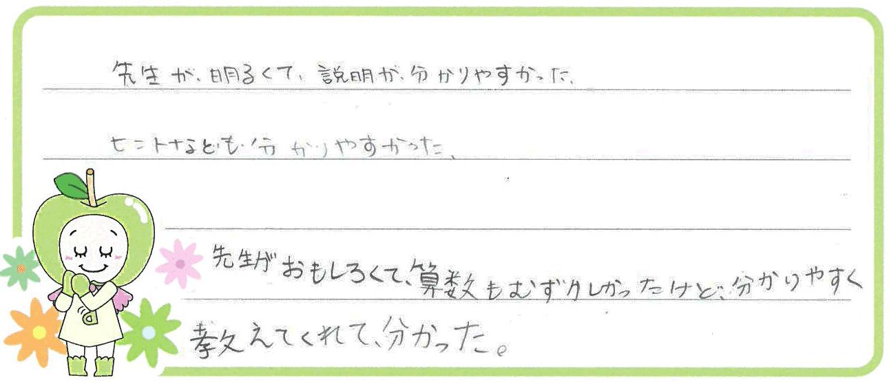 Mちゃん(大府市)からの口コミ