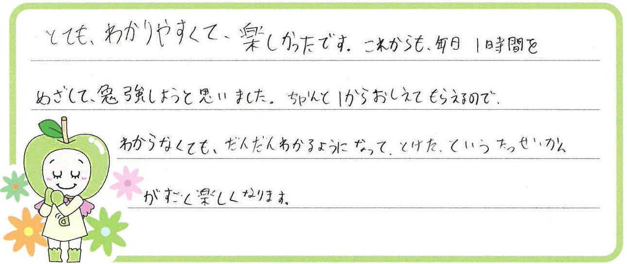ゆう君(静岡市清水区)からの口コミ