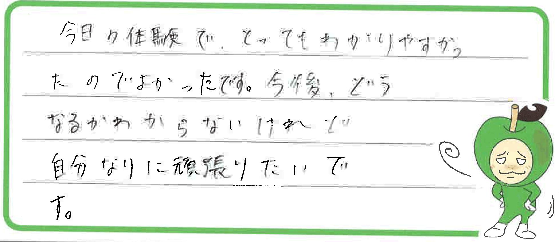 S君(福井市)からの口コミ