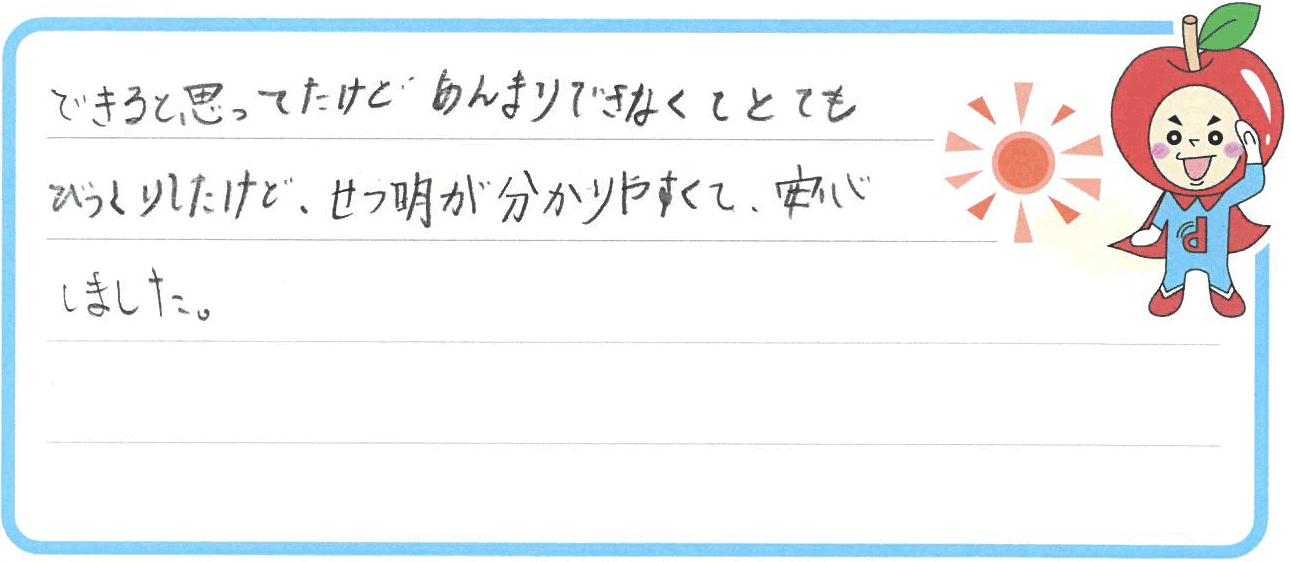 ゆうきちゃん(多久市)からの口コミ