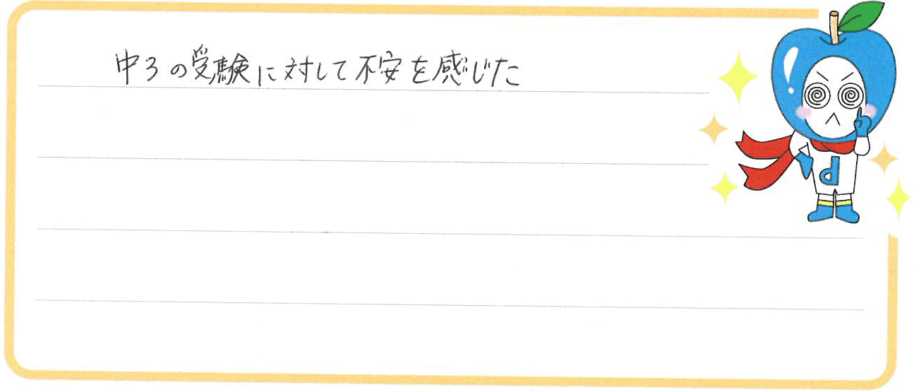 わたる君(北名古屋市)からの口コミ