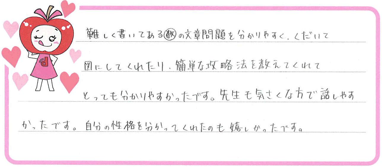 のんちゃん(多気郡明和町)からの口コミ