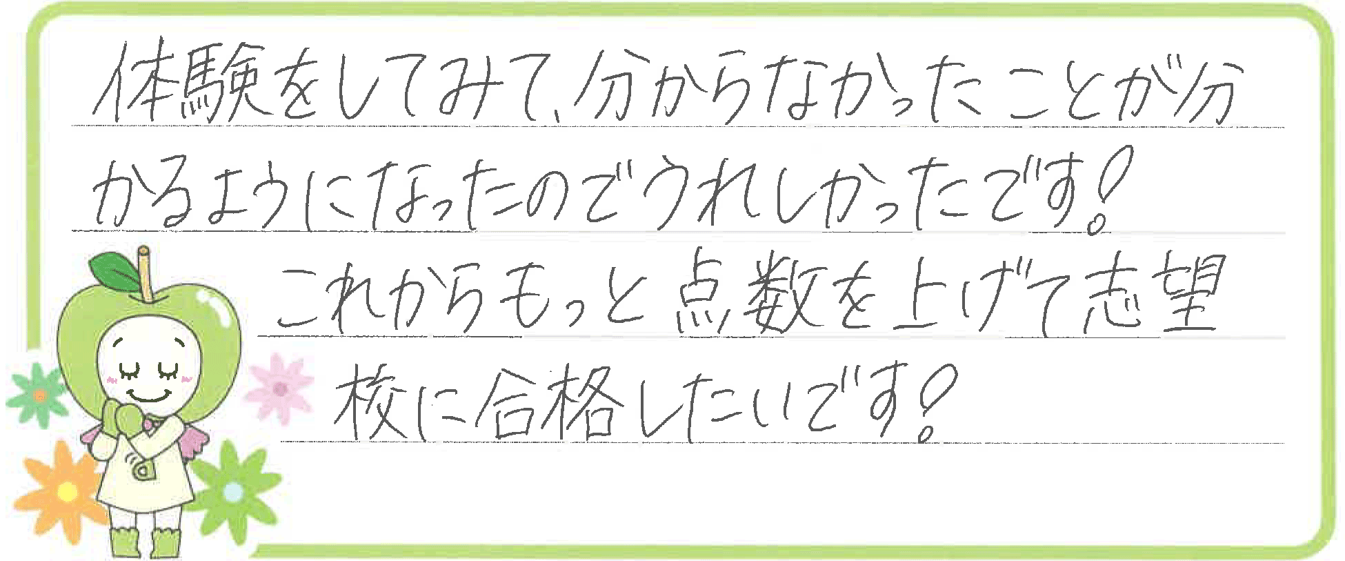 N.Sちゃん(河北郡内灘町)からの口コミ