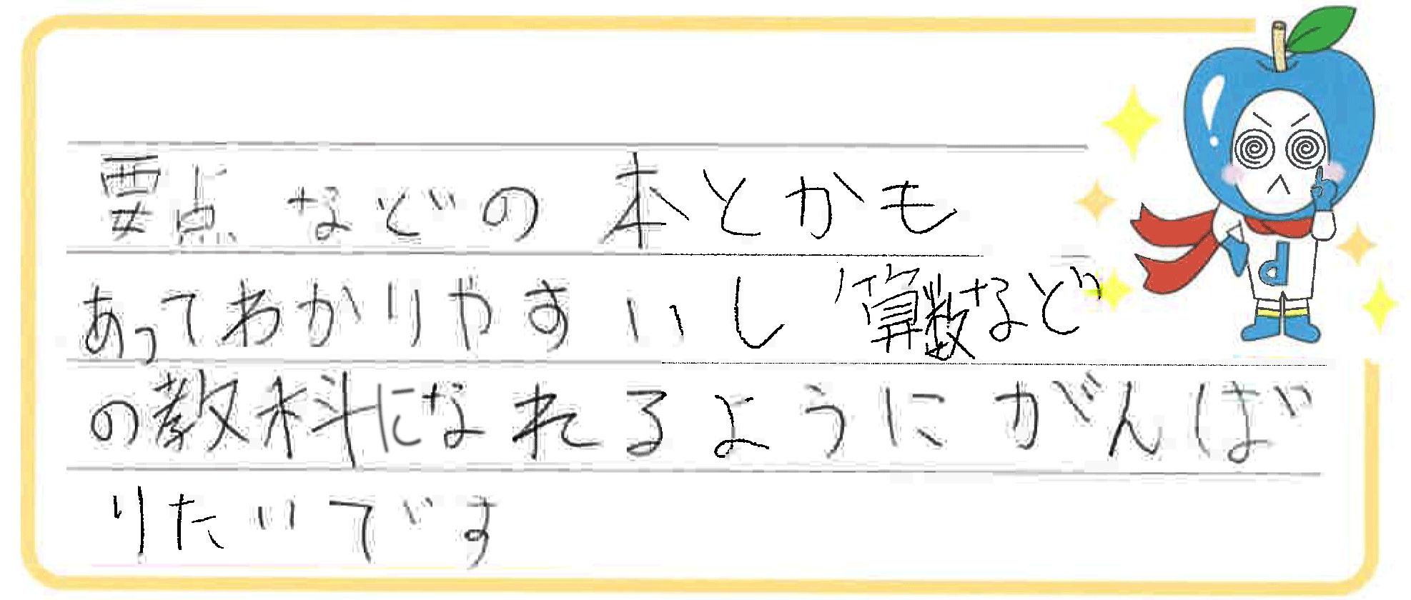 A君(観音寺市)からの口コミ
