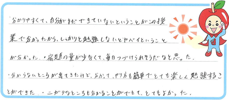 フミちゃん(稲沢市)からの口コミ