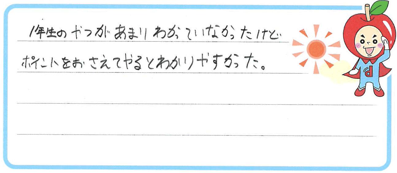 めいちゃん(瀬戸市)からの口コミ