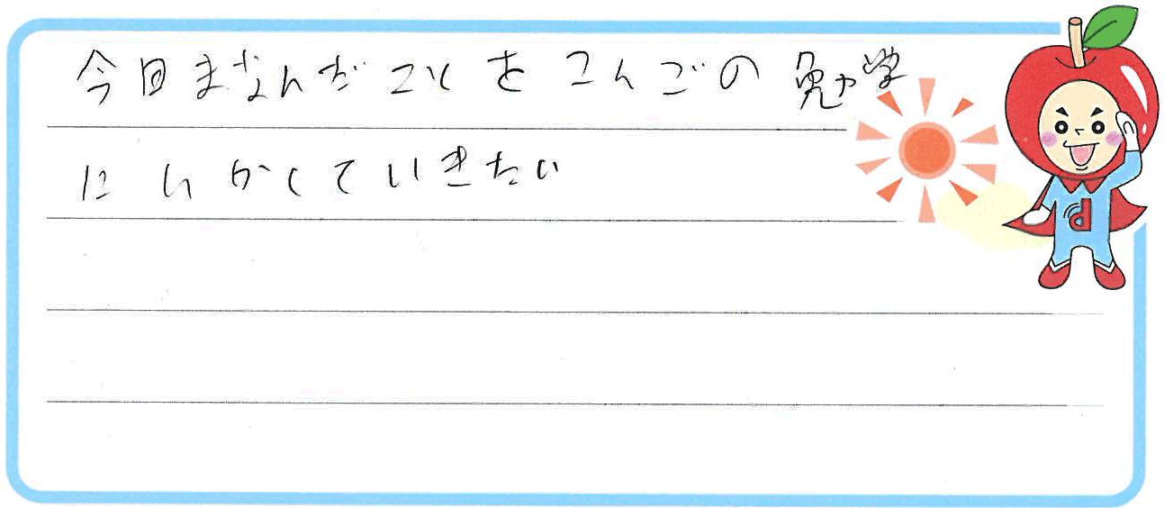 Y君(三島市)からの口コミ