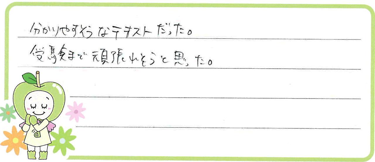 M君(鈴鹿市)からの口コミ