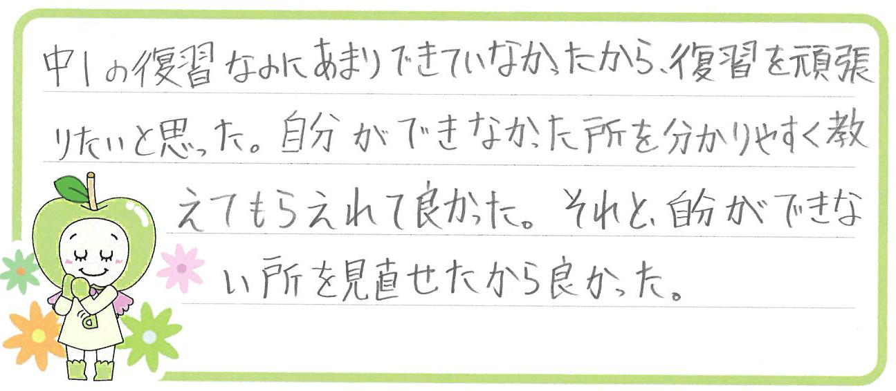 セナちゃん(東海市)からの口コミ