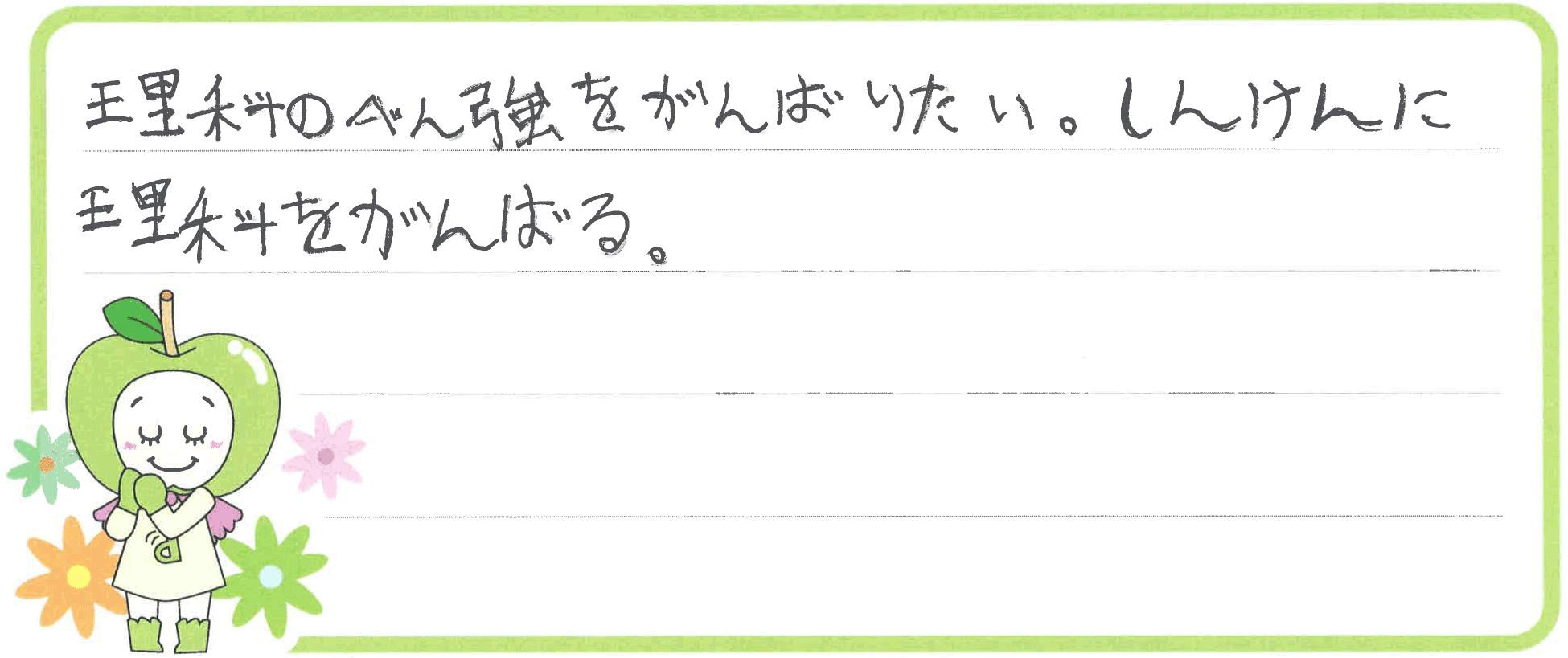 T君(倉吉市)からの口コミ