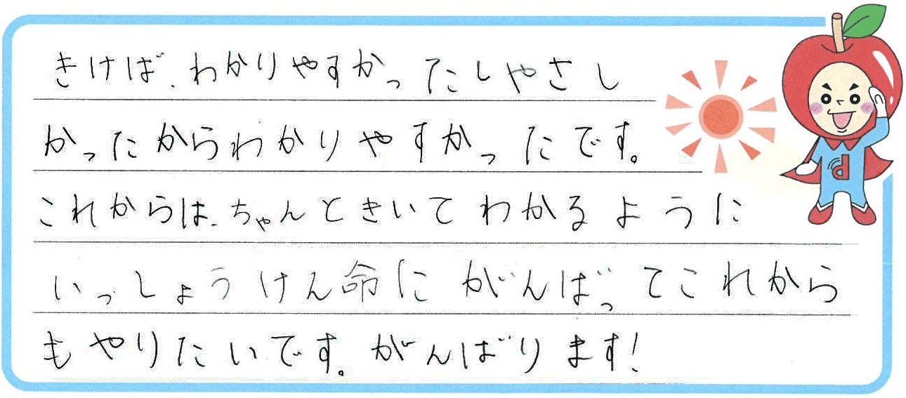 あおいちゃん(田川市)からの口コミ