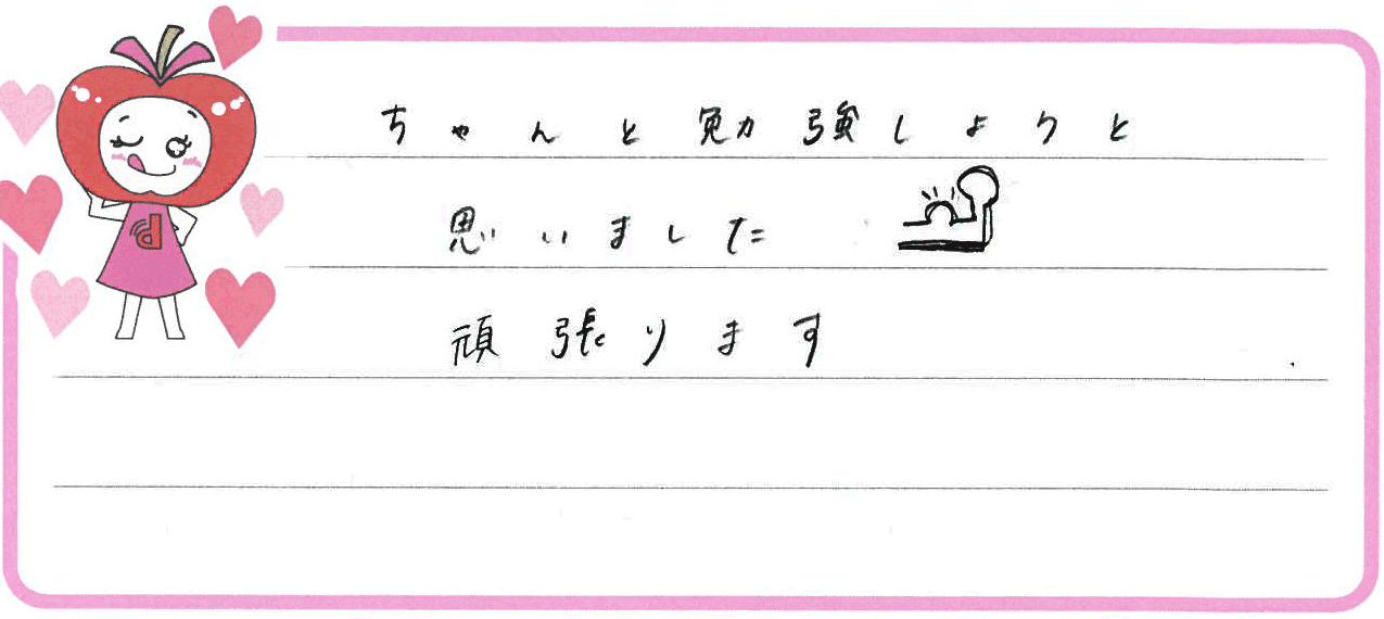 カエデちゃん(飯塚市)からの口コミ
