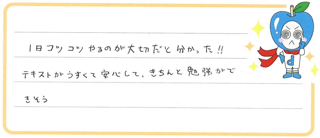 Yちゃん(各務原市)からの口コミ