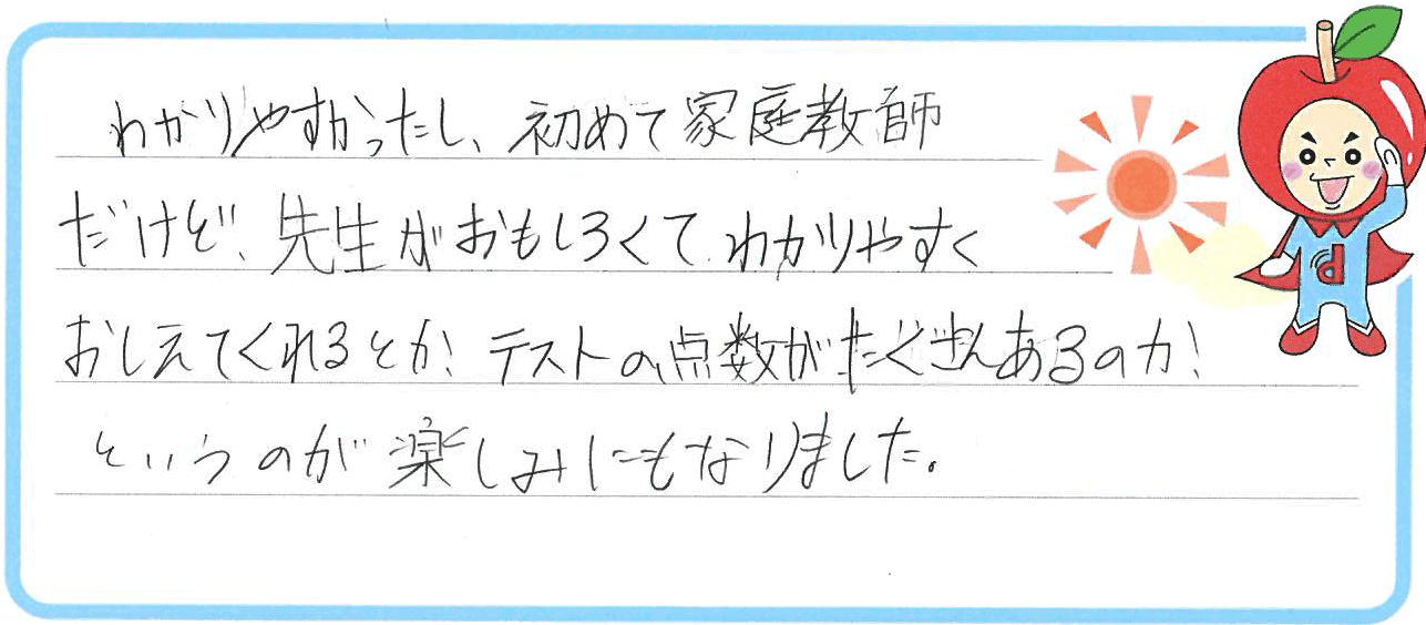 あやちゃん(鈴鹿市)からの口コミ