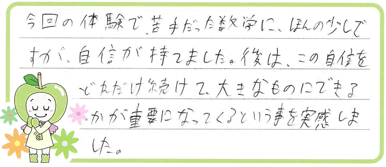O君(知多郡美浜町)からの口コミ
