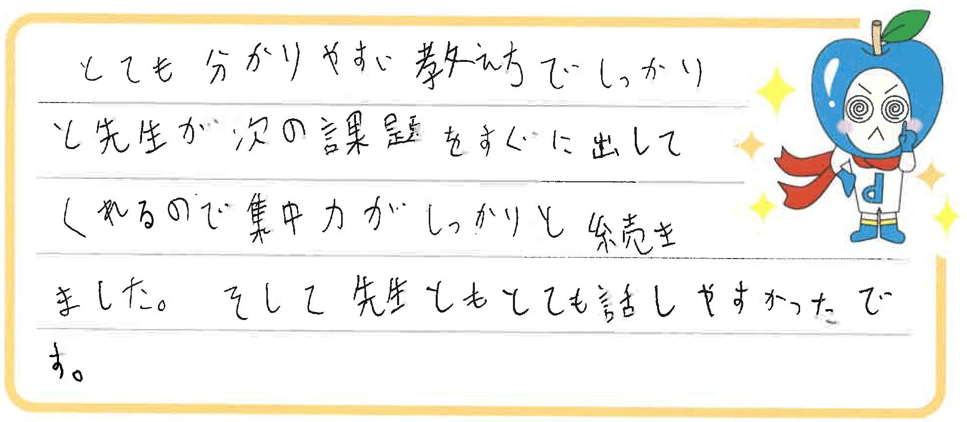 りく君(敦賀市)からの口コミ