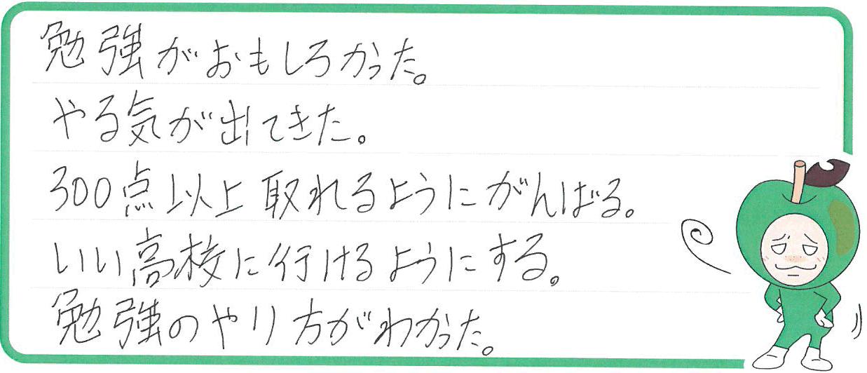 M君(泉南郡熊取町)からの口コミ