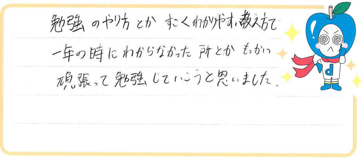 悠人君(加西市)からの口コミ