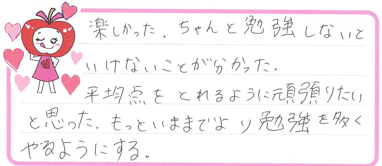 Aちゃん(加東市)からの口コミ