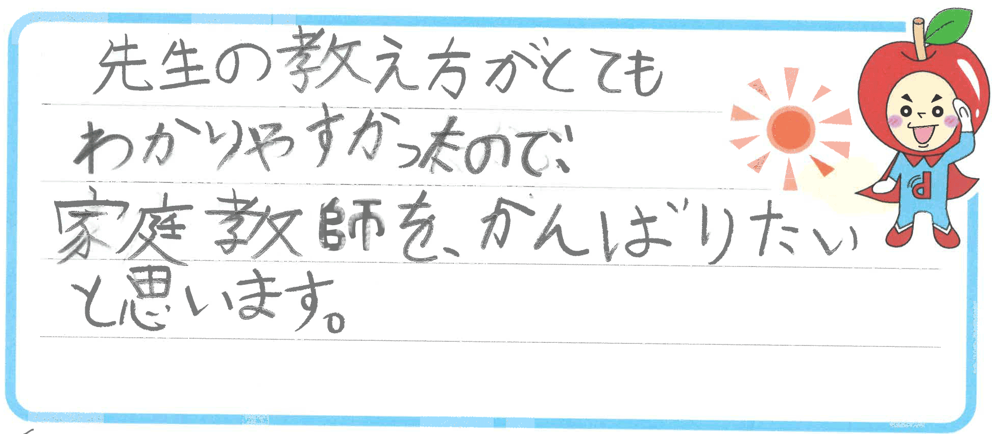 ひなちゃん(丸亀市)からの口コミ