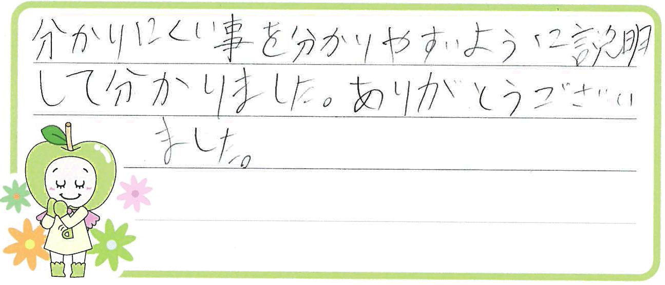 K君(愛知郡東郷町)からの口コミ