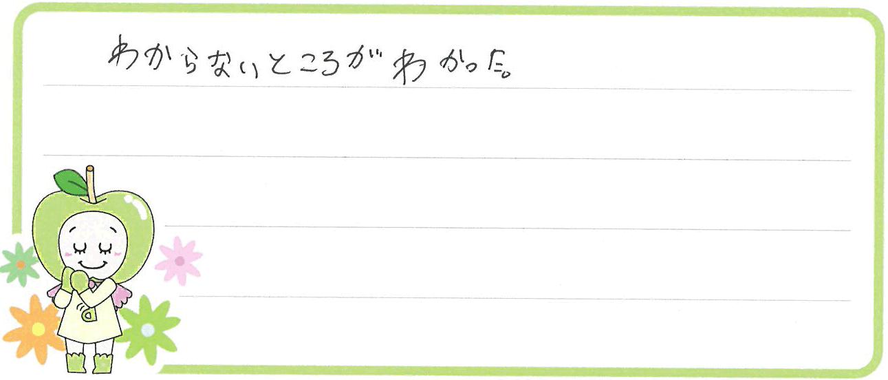 S君(愛知郡東郷町)からの口コミ