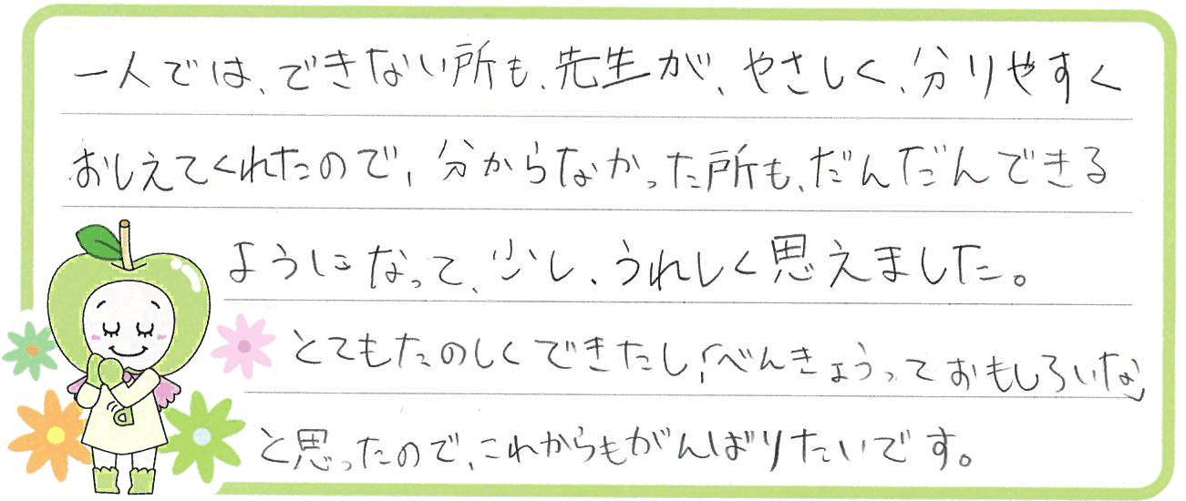 Mちゃん(関市)からの口コミ