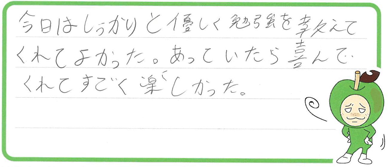 リョウキ君(豊川市)からの口コミ