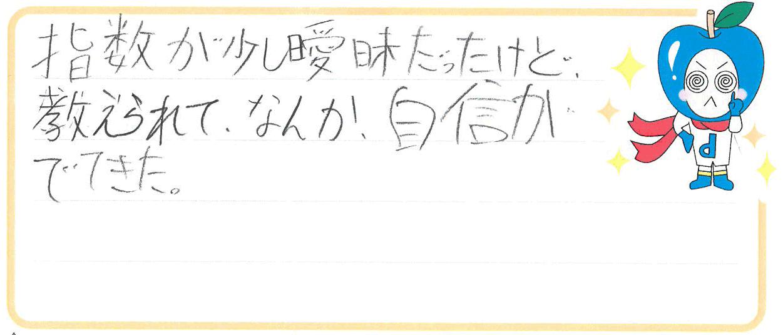 T.I君(加東市)からの口コミ
