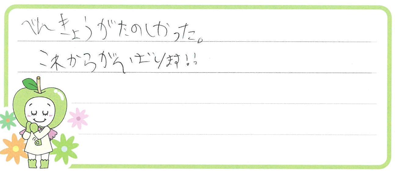 ゆうき君(直方市)からの口コミ