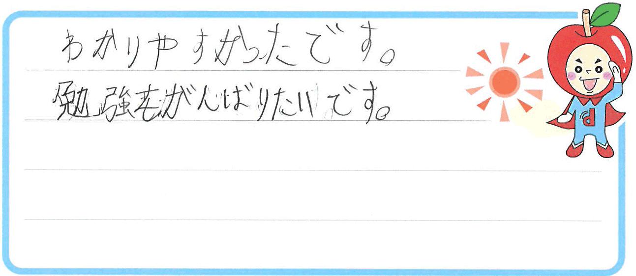 ヒロキ君(亀山市)からの口コミ