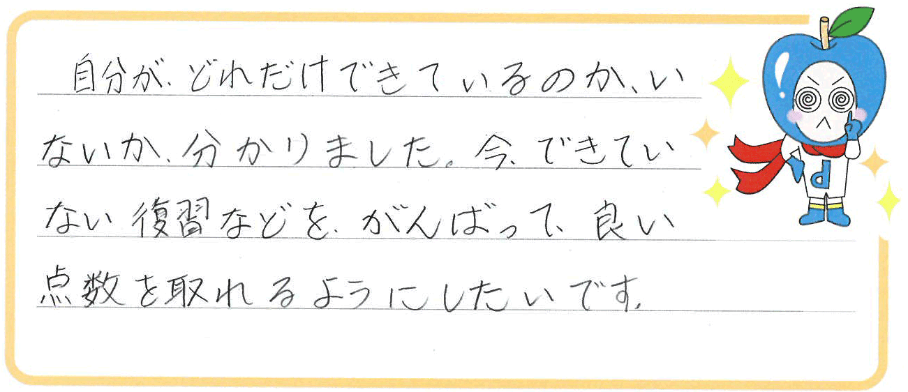 まゆちゃん(知多郡武豊町)からの口コミ